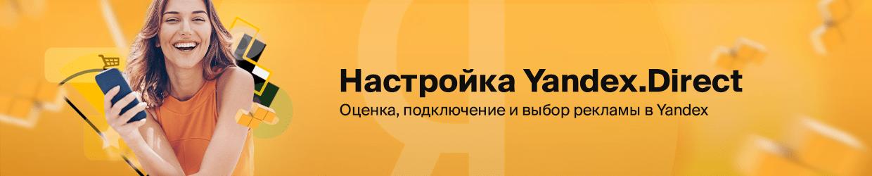 Настройка Yandex.Direct