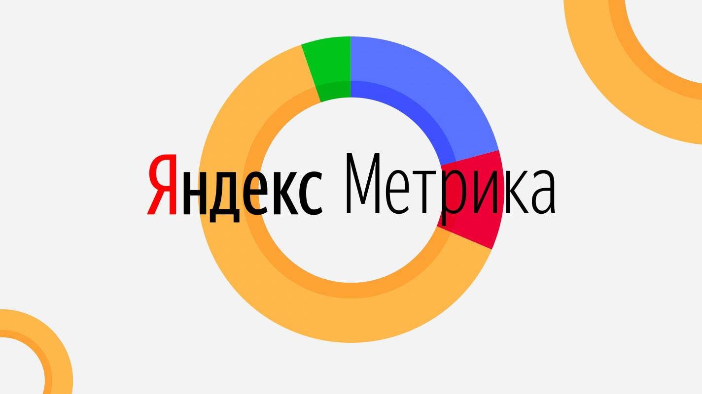 Сквозная аналитика в Яндекс Метрике
